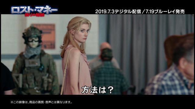 画像: 『ロスト・マネー 偽りの報酬』7.3先行デジタル配信/7.19ブルーレイ&DVDリリース youtu.be