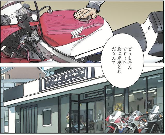 画像1: バイク乗りに向かってその言葉はなんだ??