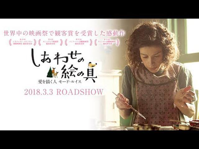 画像: 映画『しあわせの絵の具 愛を描く人 モード・ルイス』予告編 youtu.be