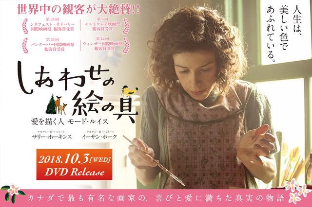 画像: 映画『しあわせの絵の具 愛を描く人 モード・ルイス』公式サイト|2018.10.3(水)Blu-ray&DVDリリース