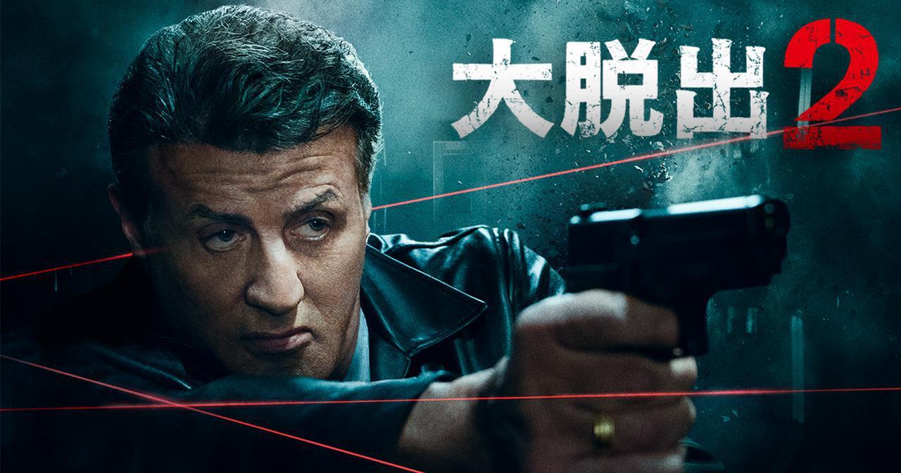 画像: 映画『大脱出2』公式サイト 9月4日ブルーレイ&DVDリリース・デジタル配信同時開始