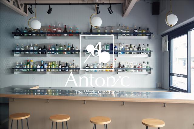 画像1: 日本初のジントニック専門店『Antonic(アントニック)』