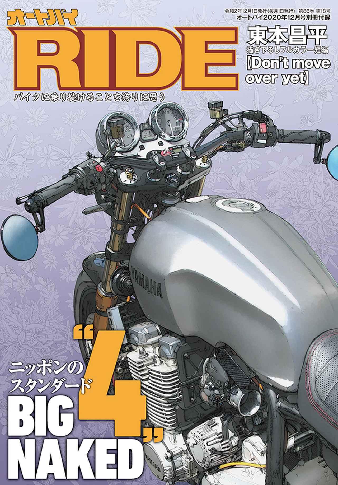 画像: 「オートバイ」2020年12月号は10月30日発売。 - 株式会社モーターマガジン社