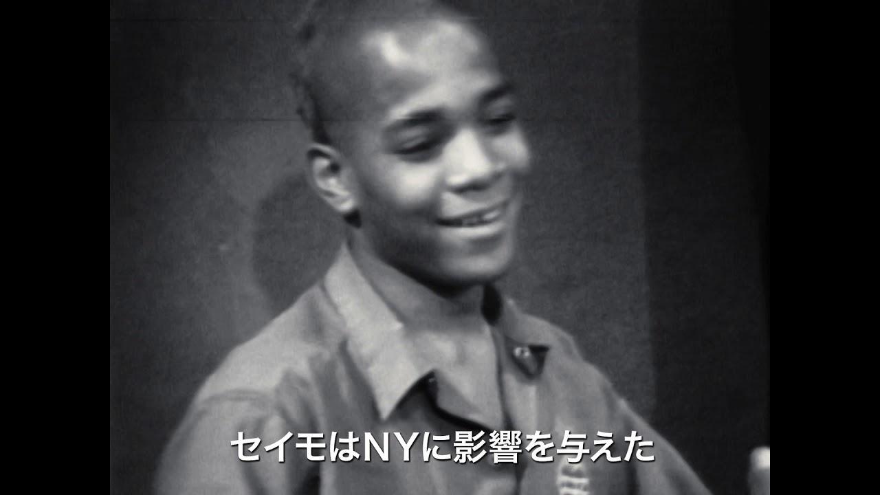 画像: 映画『バスキア、10代最後のとき』予告篇 youtu.be