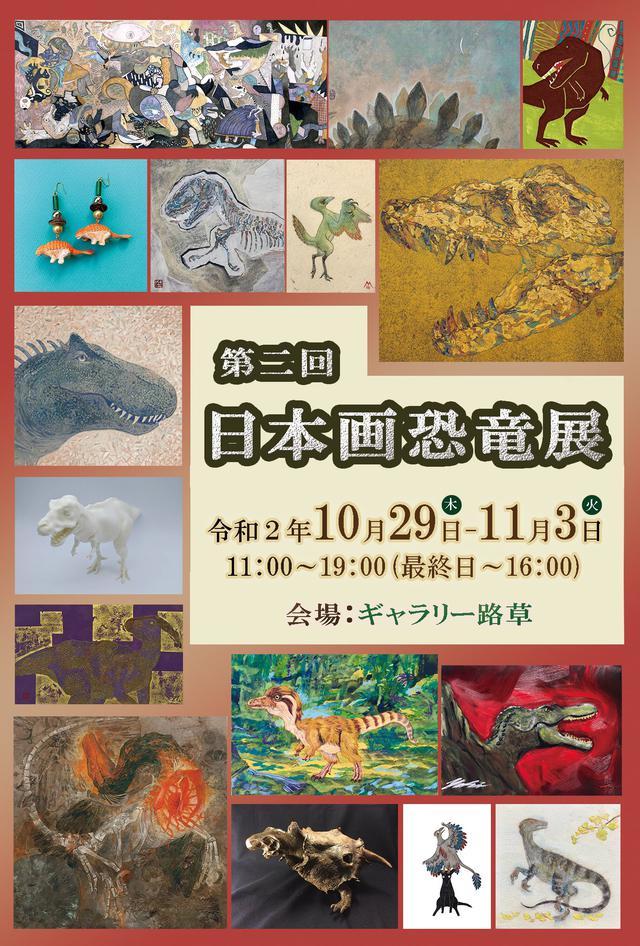 画像1: 圧倒的芸術!芸術の秋は『恐竜アート』を満喫