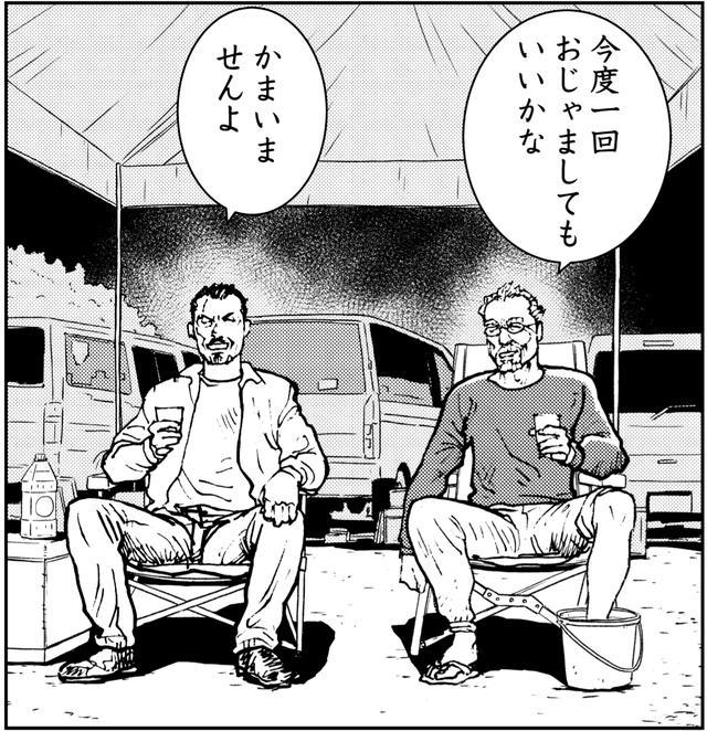 画像3: 男なら走れ〜東本昌平先生『雨はこれから』第61話より