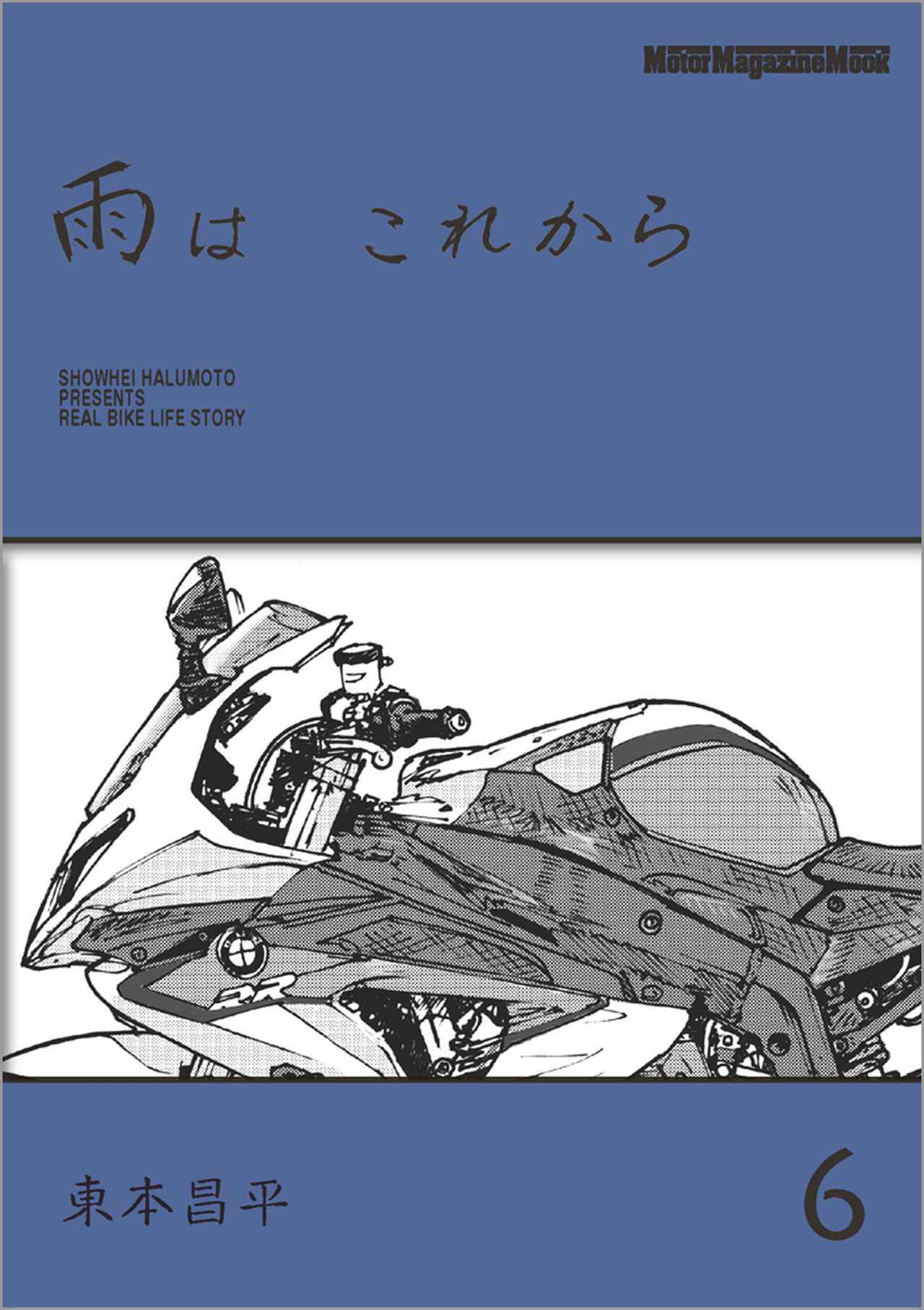 画像: 「雨は これから 6」は2020年10月8日発売。 - 株式会社モーターマガジン社