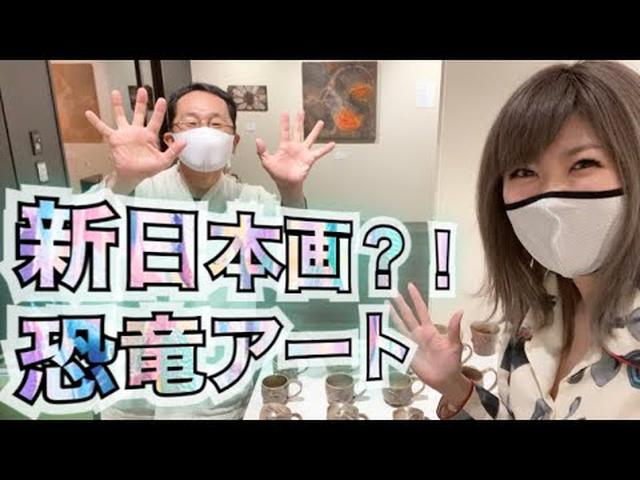 画像: 【おうちでアート】日本画恐竜展2【目の保養】 youtu.be