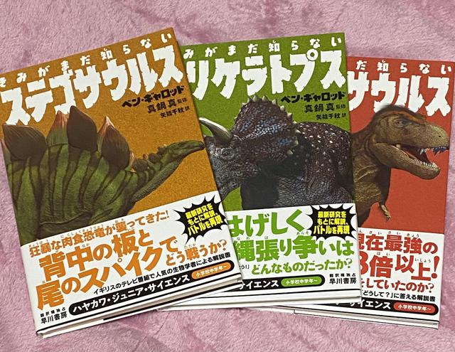 画像: 『きみがまだ知らない恐竜』シリーズのメンバーについて