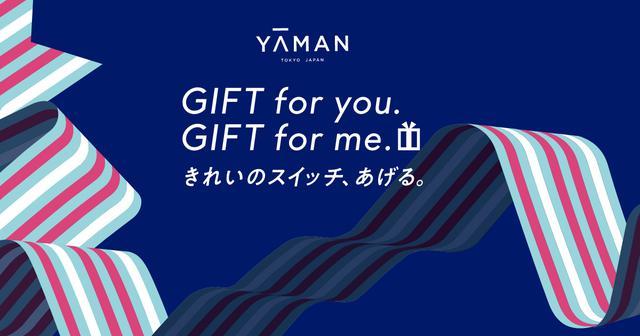 画像: GIFT for you. GIFT for me. きれいのスイッチ、あげる。|ヤーマン株式会社