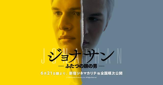 画像: 映画『ジョナサン -ふたつの顔の男-』公式サイト6月21日(金)公開