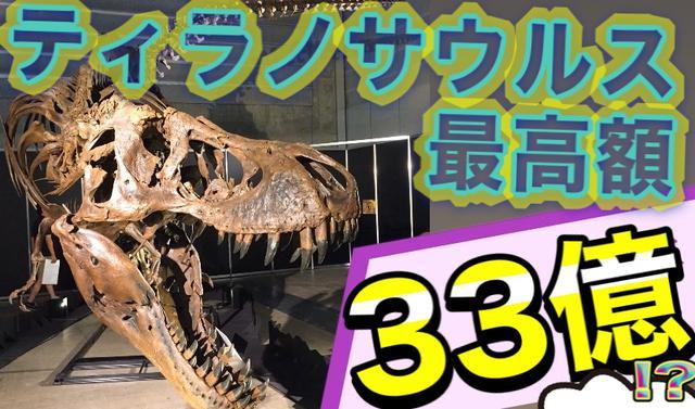 画像: 33億円のティラノサウルス