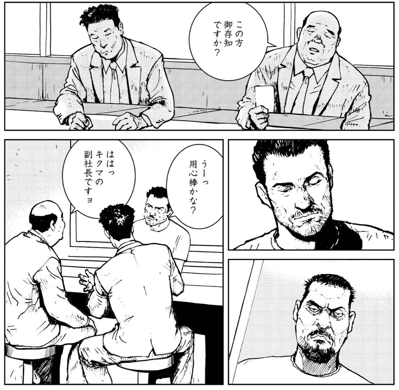 画像1: 知り合いの逮捕のニュースを聞いても動揺しない松ちゃん