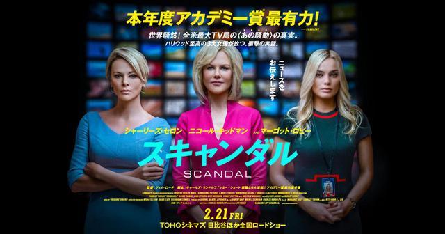 画像: 映画『スキャンダル』公式サイト