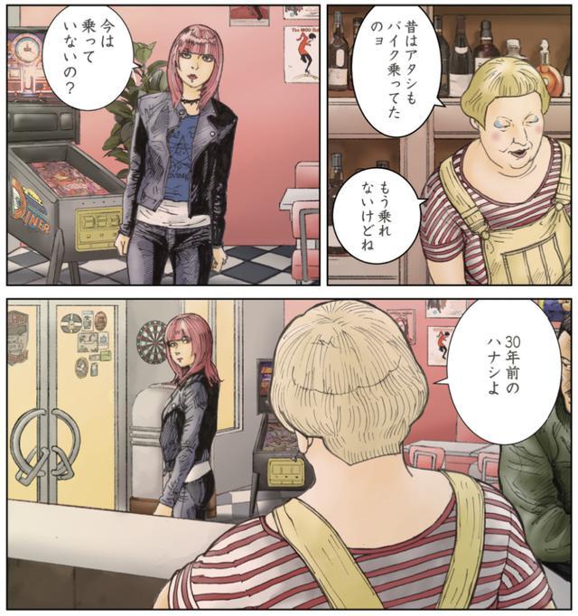 画像1: ママと会話したマキは静かに店を出ていった
