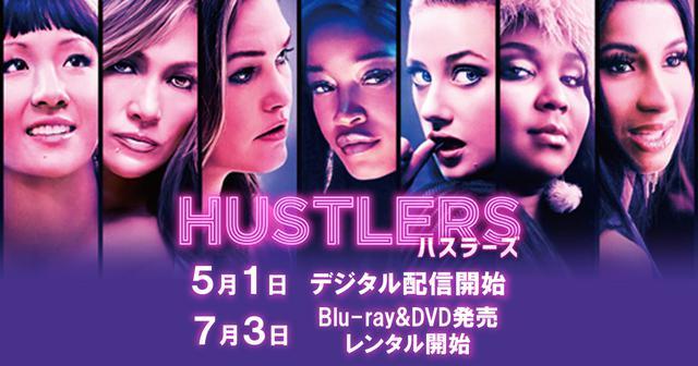 画像: 映画『ハスラーズ』オフィシャルサイト | 5月1日先行デジタル配信開始!