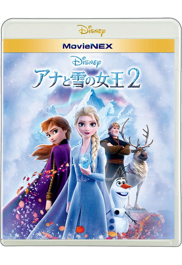画像: アナと雪の女王2|映画/ブルーレイ・DVD・デジタル配信|ディズニー公式