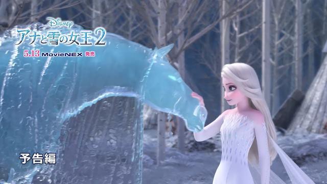 画像: 「アナと雪の女王2」MovieNEX 予告編② youtu.be