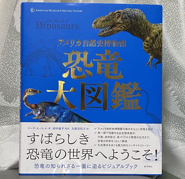 """画像1: アメリカ自然史博物館に行った気分になれる!""""大人の恐竜図鑑"""""""