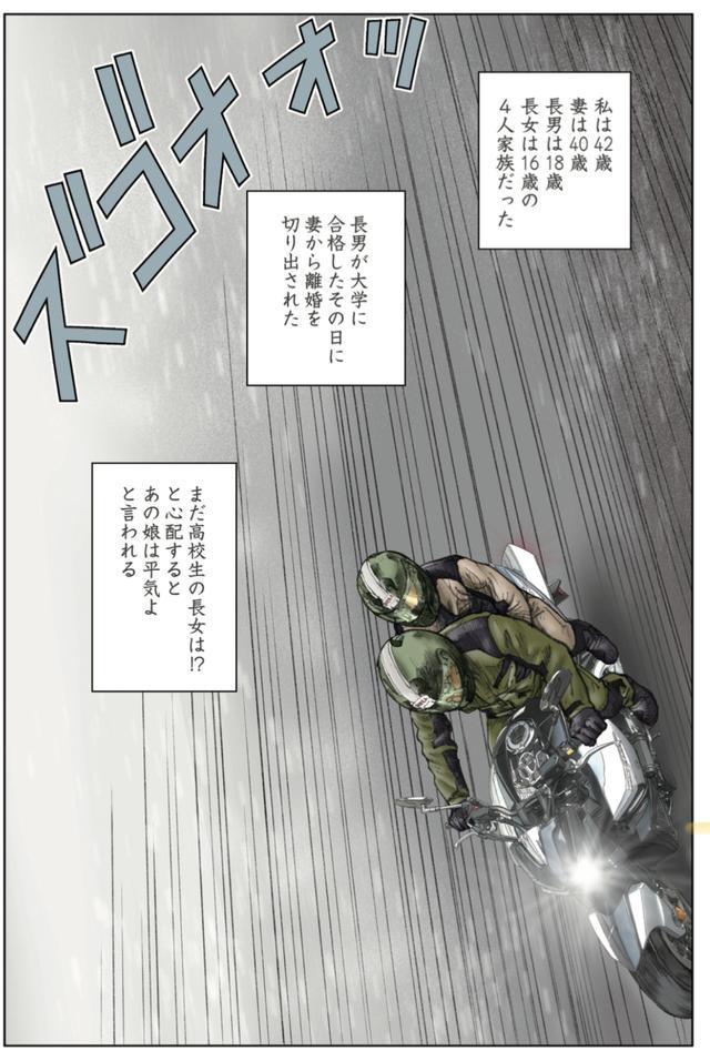 画像1: 離婚を切り出した妻を乗せてバイク旅行に出た男〜RIDE『The last chance saloon』より