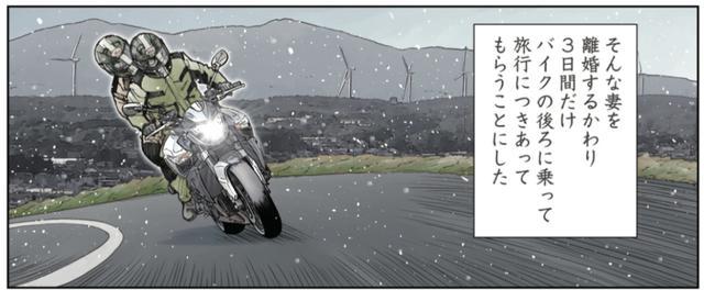 画像2: 離婚を切り出した妻を乗せてバイク旅行に出た男〜RIDE『The last chance saloon』より