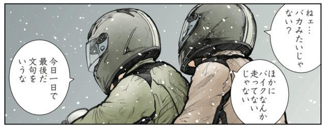 画像4: 離婚を切り出した妻を乗せてバイク旅行に出た男〜RIDE『The last chance saloon』より