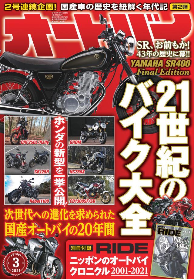 画像: オートバイ 2021年3月号