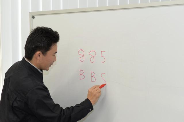 画像: BBS和885看起来非常相似,取决于怎么写