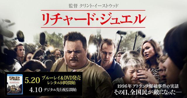 画像: 映画『リチャード・ジュエル』オフィシャルサイト 5.20ブルーレイ&DVD発売 /レンタル同時開始 4.15デジタル先行配信開始