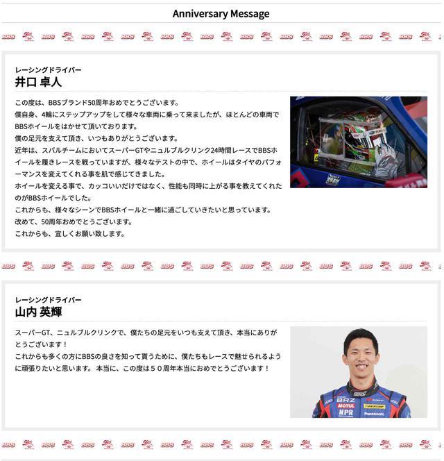 画像2: tc.bbs-japan.co.jp