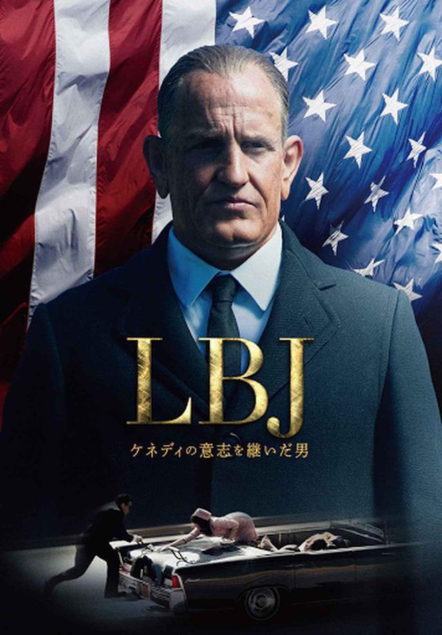 画像: LBJ ケネディの意志を継いだ男 - Movies on Google Play