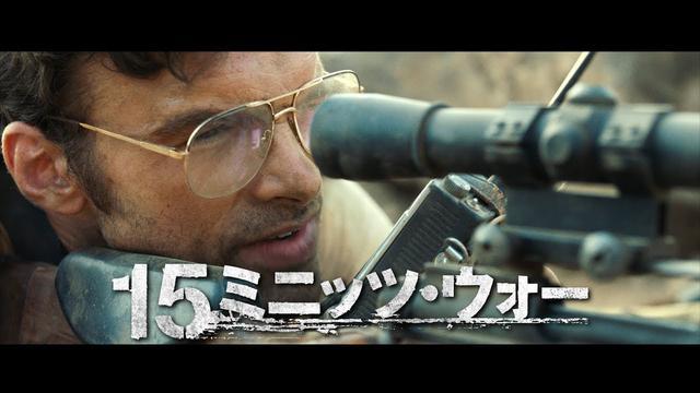 画像: 映画『15ミニッツ・ウォー』予告編:10月11日(金)公開! youtu.be