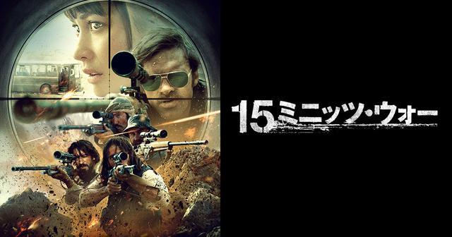 画像: 映画『15ミニッツ・ウォー』公式サイト|10月11日(金)ロードショー