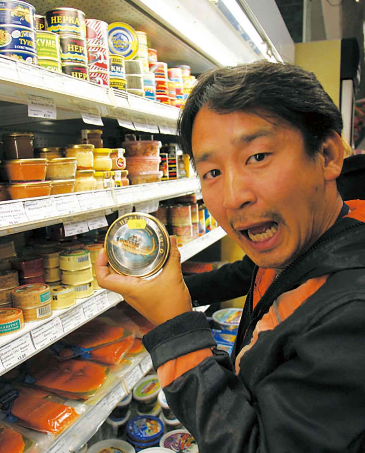 画像: スーパーマーケットでキャビアの缶詰を手におどける金子氏。なお、ダスビダーニアとはロシア語で「さよなら」の意味。