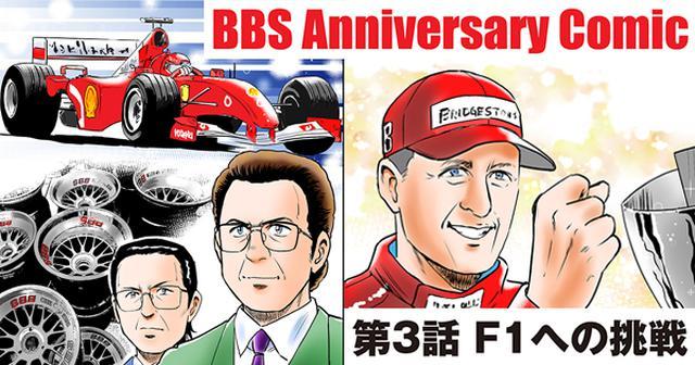 画像2: BBS 50th Anniversary | BBS JAPAN