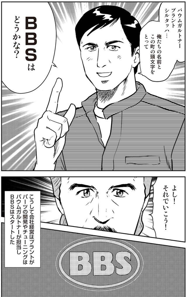 画像: 第1話 BBS誕生 tc.bbs-japan.co.jp