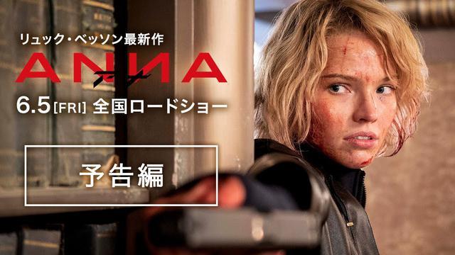 画像: 映画『ANNA/アナ』予告編|6.5(FRI)全国公開 youtu.be