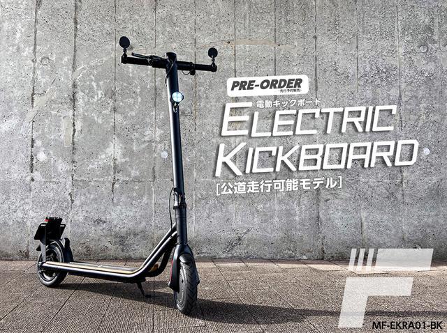 画像1: 公道走行可能な電動キックボード「マイスターF」が日本初上陸!