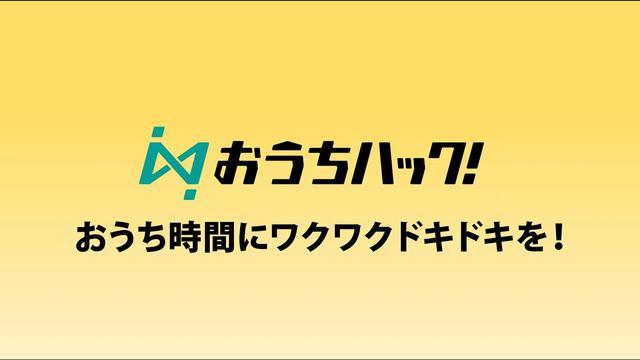 画像: 1分ちょっとでわかる!「おうちハック!」サービス説明動画 youtu.be