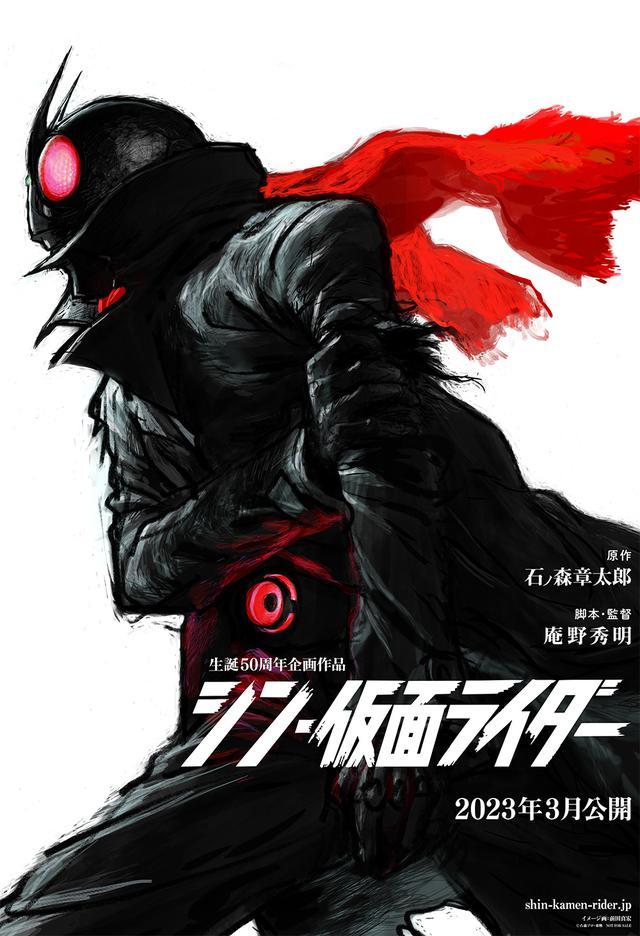 画像: shin-kamen-rider.jp