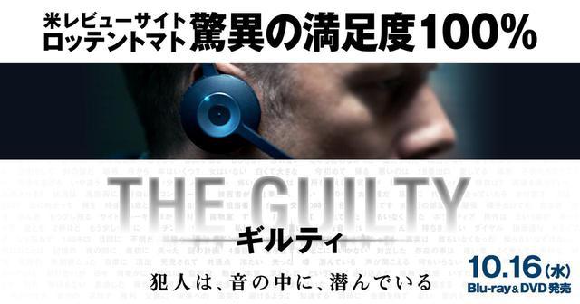 画像: 映画『THE GUILTY ギルティ』公式サイト|10.16(水)Blu-ray&DVD発売