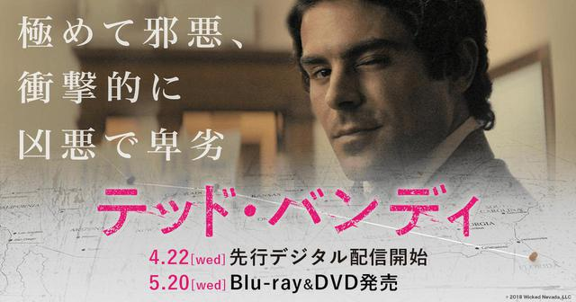 画像: 映画『テッド・バンディ』公式サイト | 4.22(水)デジタル配信スタート! 5.20(水) ブルーレイ&DVD 発売!