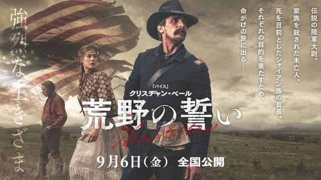 画像: 『荒野の誓い』予告編 9月6日(金)公開 youtu.be