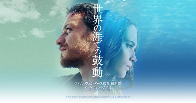 画像: 2020年2月5日(水) DVD発売!映画『世界の涯ての鼓動』公式サイト