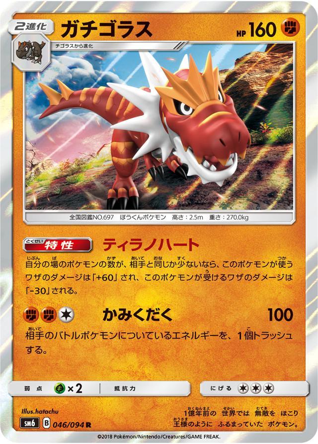 画像: www.pokemon-card.com