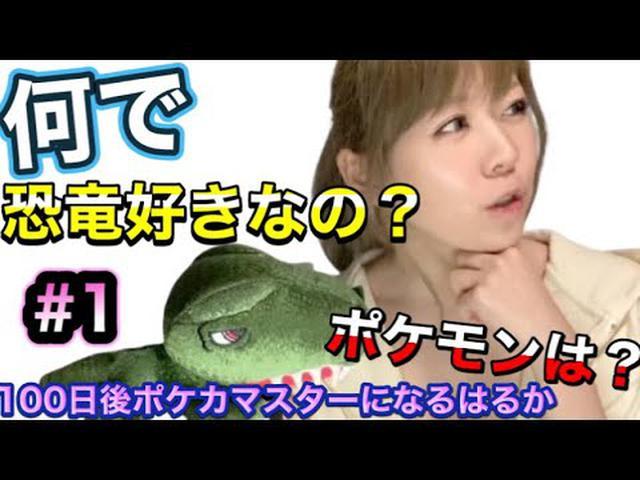 画像: 【ポケカ】恐竜より美しいポケモンはいるのか?Vスタートデッキから検証!#1 youtu.be