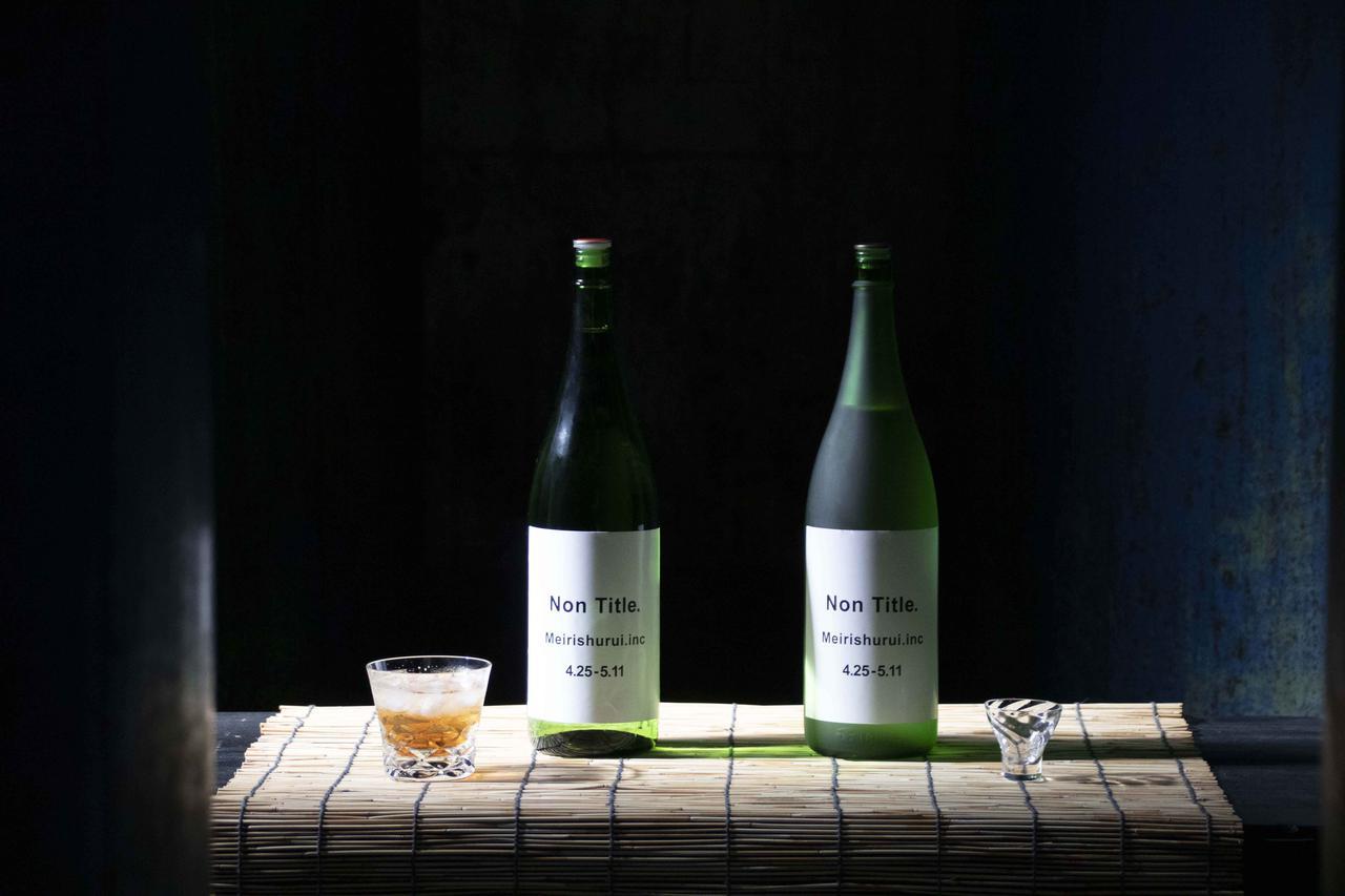 画像: 純米吟醸と本格梅酒の1升瓶のセット 5,500円 (税込)
