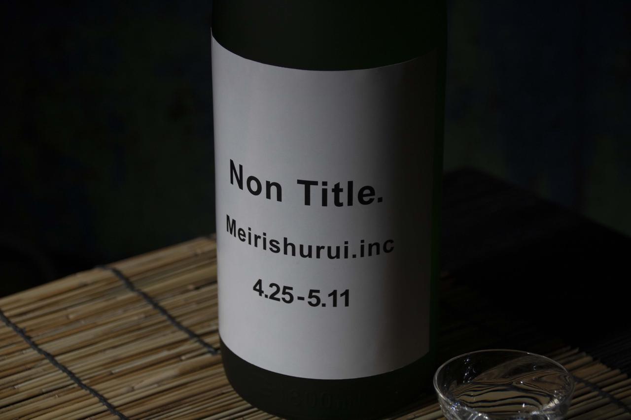 画像: 明利酒類の酒造り・想い