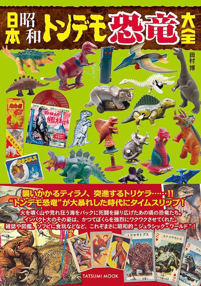 画像1: 【生田晴香オススメ恐竜本】昭和のトンデモ恐竜がやばい!