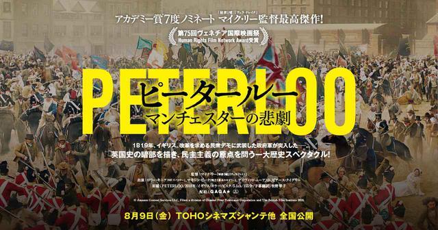 画像: 映画『ピータールー マンチェスターの悲劇』公式サイト